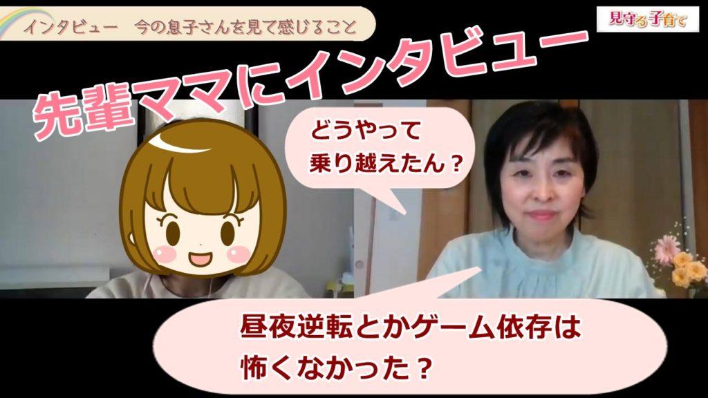 先輩ママにインタビュー