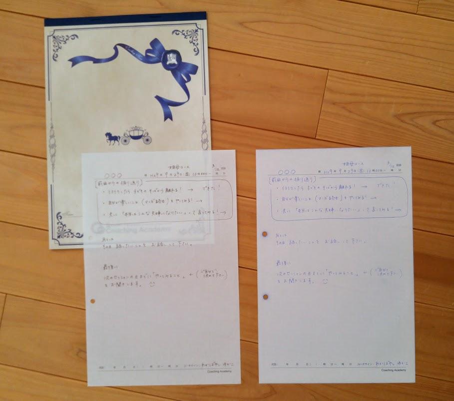 2セッションノート