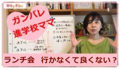 ガンバレ進学校ママ(見守る子育て動画塾サムネ)