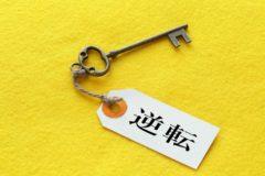 逆転への鍵