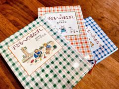 本)子どもへのまなざし3冊