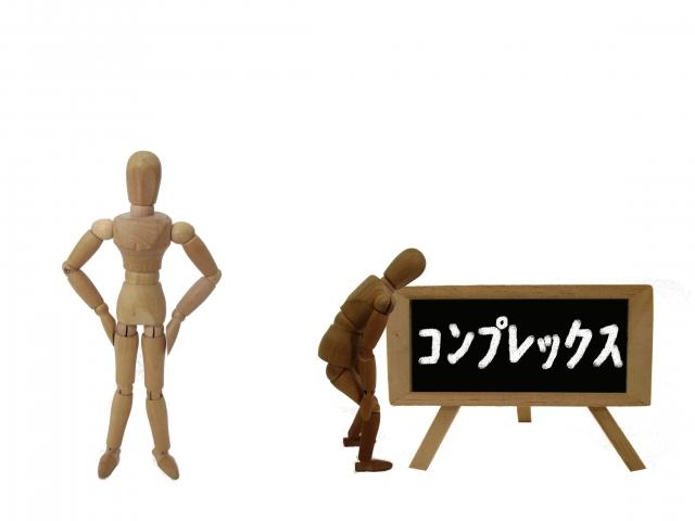 コンプレックスを持つ人(人形)